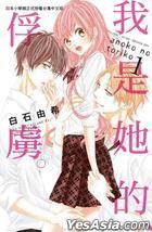 Anoko No Toriko (Vol.1)