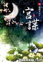 Xiao Shuo house 075 -  Gong Die( Er)