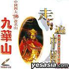 Zou Bian Zhong Guo - Jiu Hua Shan