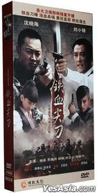 Tie Xie Jian Dao (DVD) (End) (China Version)