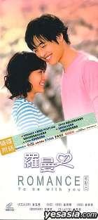 Romance (2002) (VCD) (End) (Hong Kong Version)