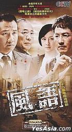 Feng Yu (DVD) (End) (China Version)