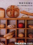 一顆蘋果做麵包