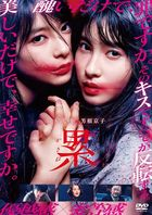 Kasane: Beauty and Fate (DVD) (Japan Version)