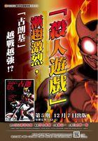 幪面超人古迦 (Vol.5)