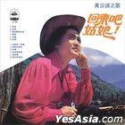 Come Back Girl (Hai Shan Reissue Version)
