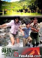 Altitude 1480 (DVD) (Taiwan Version)