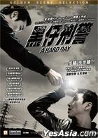 A Hard Day (2014) (DVD) (Hong Kong Version)
