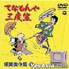 Tenamonya Sandogasa bakusho kessaku shu Vol.2 (Japan Version)