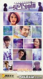 Love at Second Sight (H-DVD) (End) (China Version)