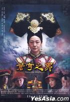 Pleiades Of The Vault Of Heaven (DVD) (End) (Taiwan Version)