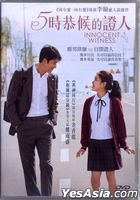 Innocent Witness (2019) (DVD) (English Subtitled) (Hong Kong Version)