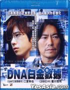 Platinum Data (2013) (Blu-ray) (English Subtitled) (Hong Kong Version)