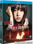 白雪公主殺人事件 (2014) (Blu-ray) (香港版)