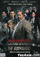 The Bodyguard (2016) (DVD) (Thailand Version)