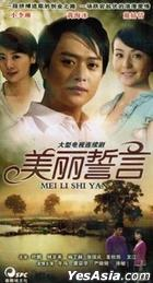 Mei Li Shi Yan (H-DVD) (End) (China Version)