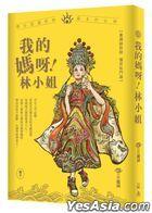 Wo De Ma Ya Lin Xiao Jie : Bao Dao Shen Hen Da Dai Ni Ren Shi Fen Si Zui Duo De Nu Shen