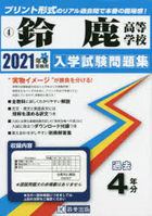 2021 suzuka koutou gatsukou mieken niyuugaku shiken mondaishiyuu 4
