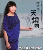 Tian Deng A Karaoke (VCD)