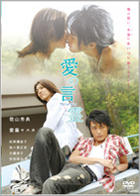 Ai No Kotodama (DVD) (Japan Version)