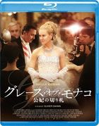 Grace Of Monaco (Blu-ray)(Japan Version)