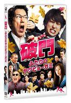 破門:二人的疫病神 (DVD) (普通版)(日本版)