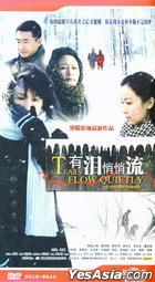 Tears Flow Quietly (H-DVD) (End) (China Version)