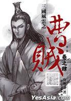 Cao Zei( Di Er Bu)04 Rong Yao Ji Wu Ming Ye