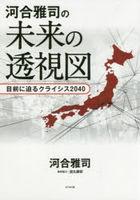 kawai masashi no mirai no toushizu mokuzen ni semaru kuraishisu nisen yonjiyuu mokuzen ni semaru kuraishisu 2040