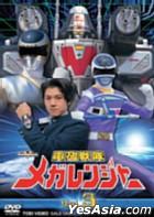 Denji Sentai Megaranger Vol.3 (Japan Version)