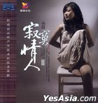 Lonely Lover II (Blu-spec CD) (China Version)