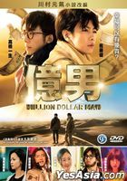 Million Dollar Man (2018) (DVD) (English Subtitled) (Hong Kong Version)