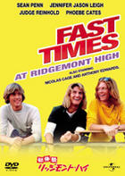 Fast Times At Ridgemont High (First Press Limited Edition) (Japan Version)