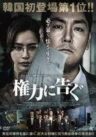 Black Money  (DVD) (Japan Version)