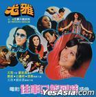 Wang Shi Zhi Neng Hui Wei (Reissue Version)