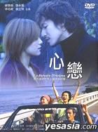 La Melodie D'Helene (Taiwan Version)