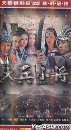 Da Bing Xiao Jiang (2012) (H-DVD) (Ep. 1-32) (End) (China Version)