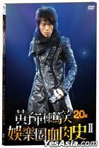 Dayo Wong Talk Show II (DVD) (2-Disc Edition) (Hong Kong Version)