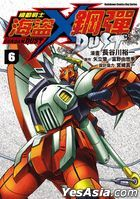 Mobile Suit Crossbone Gundam: Dust (Vol.6)