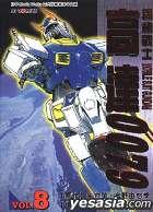 Mobile Suit Gundam 0079 (Vol.8)
