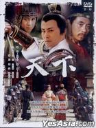 Tian Xia (XDVD) (Ep.22-42) (End) (Taiwan Version)