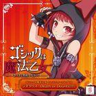 Gothic wa Mahou Otome Character Song 2 (Japan Version)