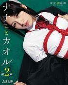 Nana to Kaoru Chapter 2 (Blu-ray) (Japan Version)