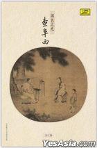 Guo Yi Zhi Guang -  Cha Fu Xi (3CD) (China Version)