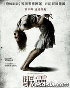 The Last Exorcism (2013) (DVD) (Taiwan Version)