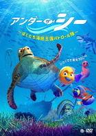 Go Fish (DVD)(Japan Version)