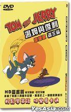 Tom And Jerry: Tao Sheng Pian (DVD) (Taiwan Version)