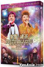 寶島金曲話當年演唱會Live Karaoke (DVD+2CD)