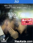 暗色天堂 (2016) (Blu-ray) (香港版)