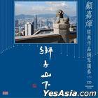 Joseph Koo Classics Piano Solo Collection III (Reissue Version)